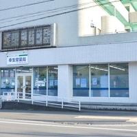 マリーングループ 幸生堂薬局の写真