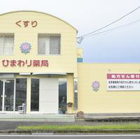 ひまわり薬局の写真