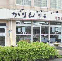 かりん薬局の写真