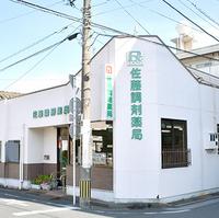 佐藤調剤薬局の写真