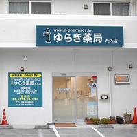ゆらき薬局天久店の写真