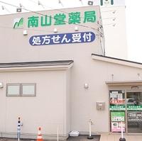 南山堂薬局 中高津店の写真