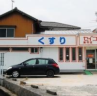 セイコー薬局楽市店の写真