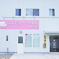 コスモファーマ薬局 那珂店の写真