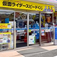 ローソン ひばり静岡安東の写真