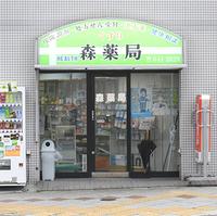 森薬局の写真