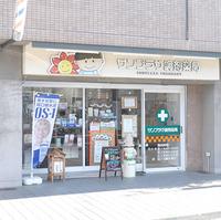 サンプラザ調剤薬局 星田店の写真