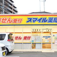スマイル薬局長尾店の写真