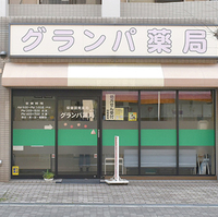 グランパ薬局の写真