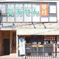 コーナン 薬局枚方公園前店の写真