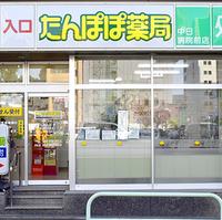 たんぽぽ薬局 中日病院前店の写真