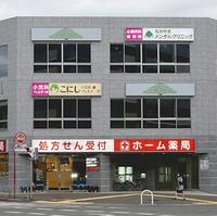有限会社ホーム薬局 津久野店の写真
