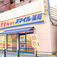 スマイル薬局三国ヶ丘店の写真