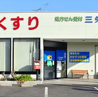 三栄薬局大井川店の写真