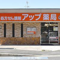 アップ薬局の写真
