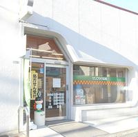 サンプラザ調剤薬局郡津店の写真