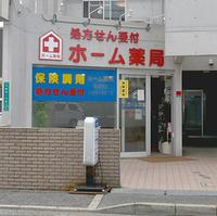 有限会社ホーム薬局 土師店の写真