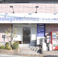 ナシオン中川薬局の写真