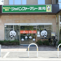 ジャパンファーマシー薬局堺中央店の写真