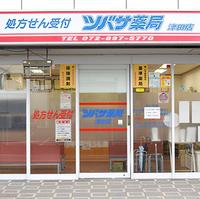 ツバサ薬局津田店の写真