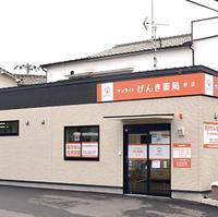 サンライトげんき薬局 堺店の写真