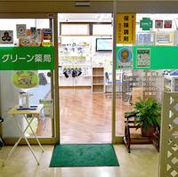 グリーン薬局の写真
