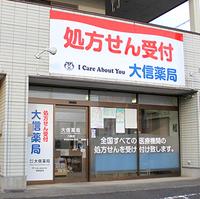大信薬局 八街店の写真