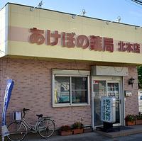 あけぼの薬局の写真
