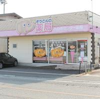 九日市センター 薬局の写真