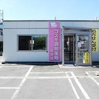 コスモファーマ薬局 コスモ調剤薬局 長井店の写真