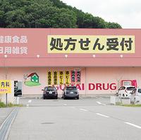 ゴダイドラッグ 篠山店の写真