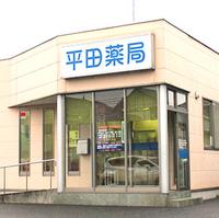 平田薬局大平店の写真