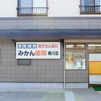 みかん薬局桶川店の写真