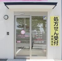 コスモファーマ薬局 渋川店の写真