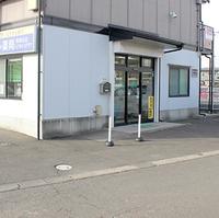 リフレ薬局四郎丸店の写真