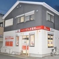 サンライトげんき薬局 串本店の写真