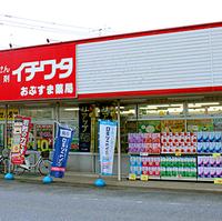 ドラッグイチワタ男衾店の写真