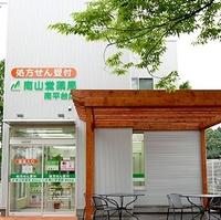 南山堂薬局 南平台店の写真