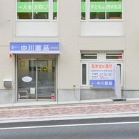 G&Gワークス 中川薬局 枚方店の写真