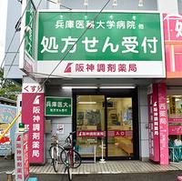 阪神調剤薬局 武庫川駅前店の写真