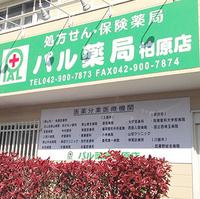 パル薬局 柏原店の写真