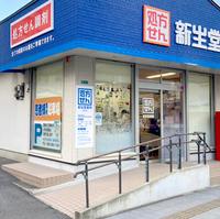 新生堂薬局 長者原店の写真