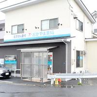おかやま薬局 大安寺店の写真