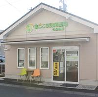 まごころ調剤薬局七北田店の写真