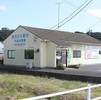 大船津薬局の写真