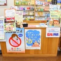 瀧川薬局鳴尾店の写真