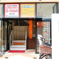 タイヨー薬局姪浜店の写真