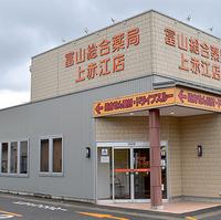 富山総合薬局上赤江店の写真