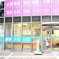 薬局アポック川口幸町店の写真