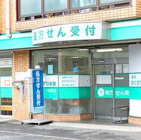 薬局おくすり本舗朝霞店の写真